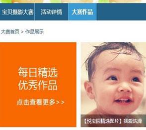 悦宝园杯摄影大赛微博分赛场最新消息